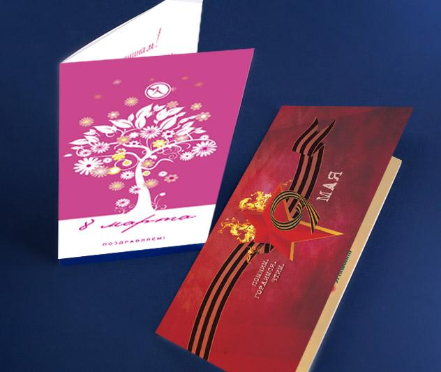 Лучший дизайн открытки 61